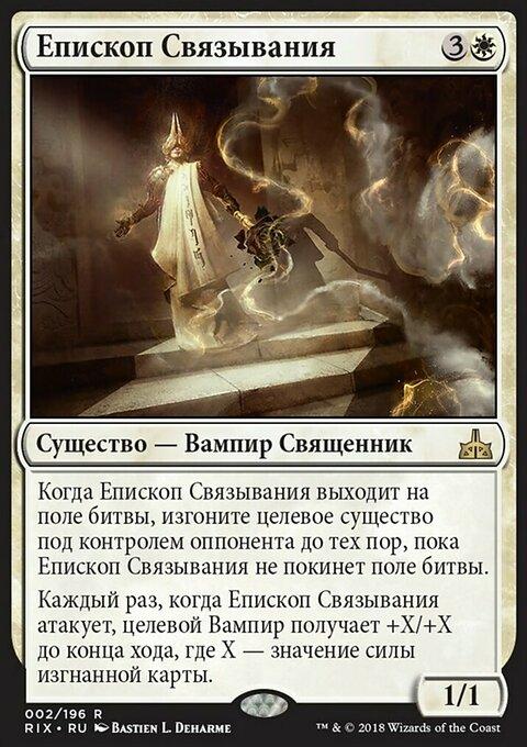 Епископ Связывания