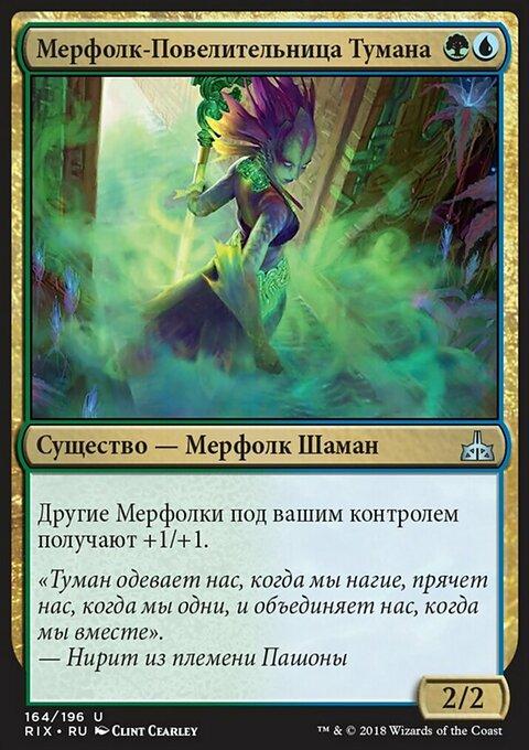 Мерфолк-Повелительница Тумана