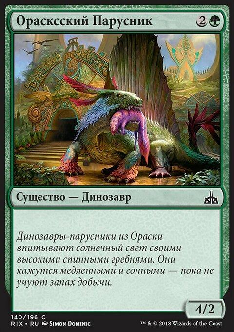Орасксский Парусник