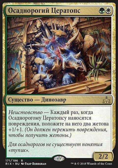 Осаднорогий Цератопс