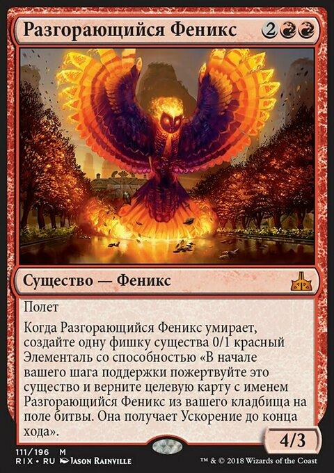 Разгорающийся Феникс