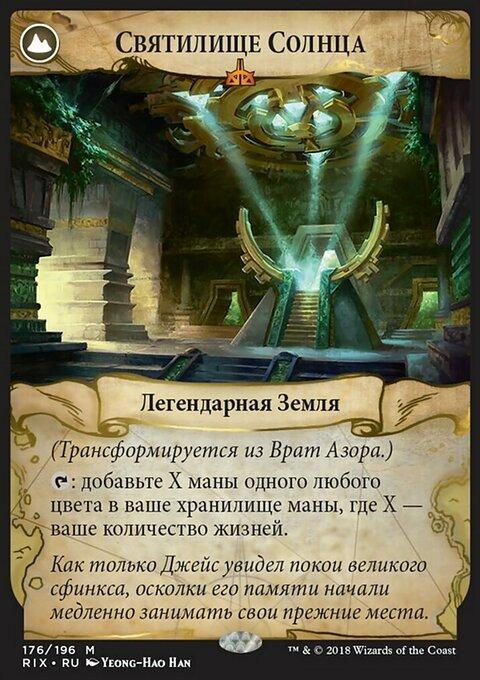 Святилище Солнца