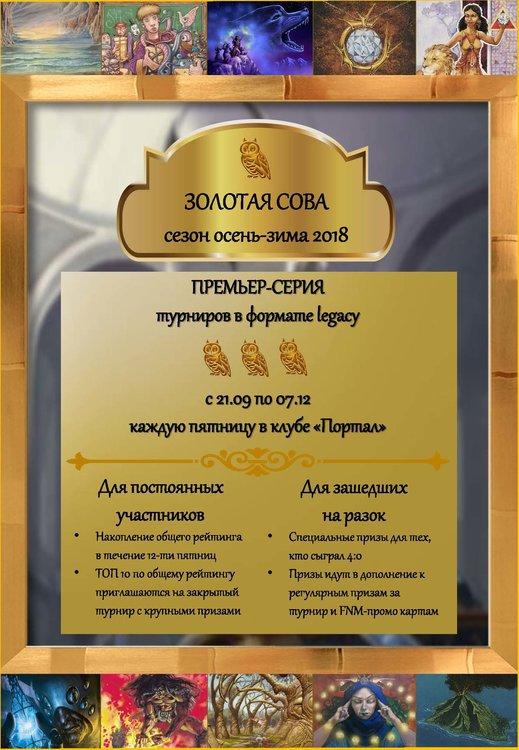 Золотая Сова_Page_1.jpg