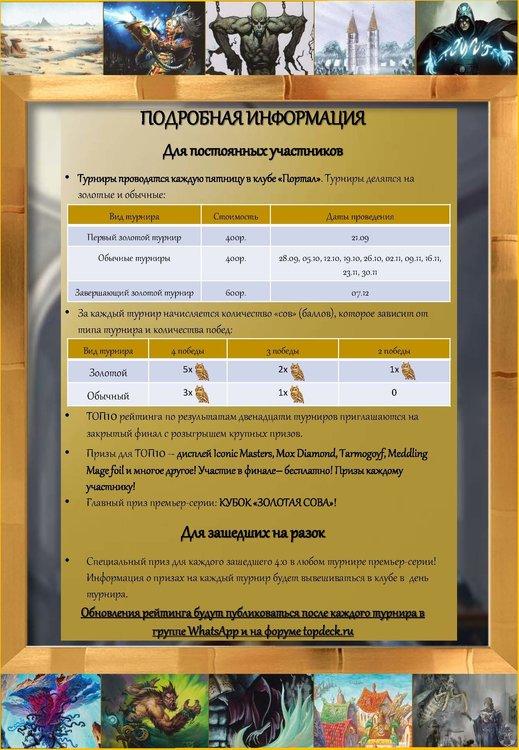Золотая Сова_Page_2.jpg