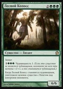 ArborColossus.jpg
