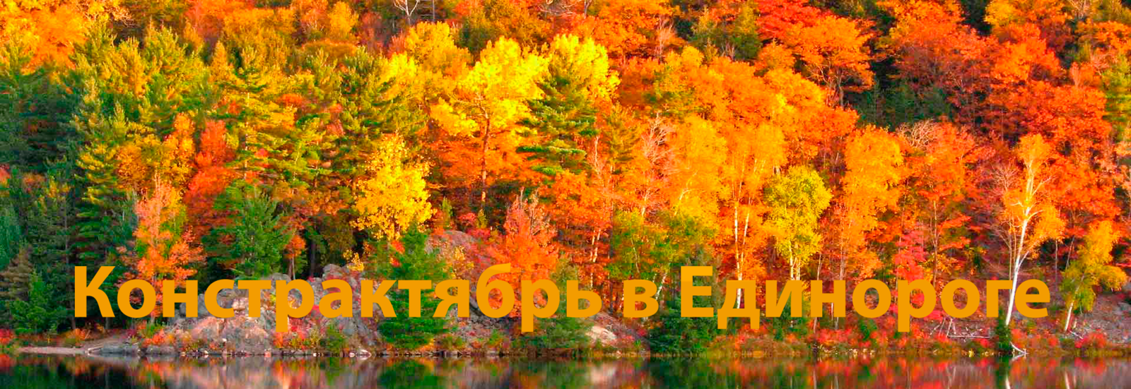 OctoberMorningТопдек.png